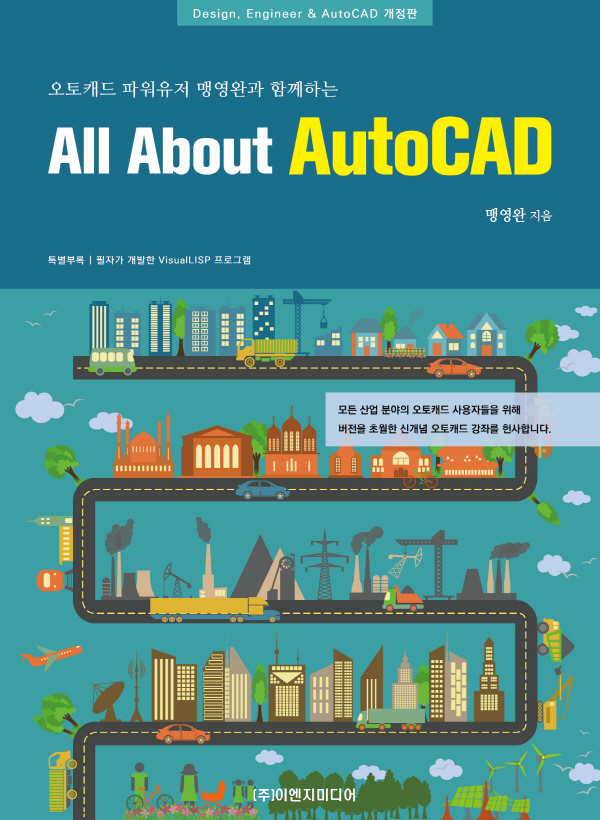 600_all_about_auocad_bookcover.jpg