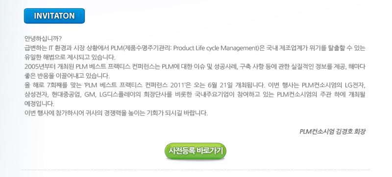 PLM2011-2.jpg