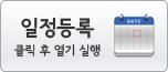 button_cal.jpg