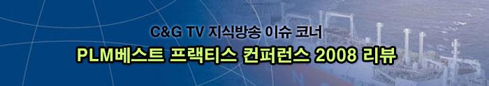C&G TV 지식방송 이슈 코너   PLM베스트 프랙티스 컨퍼런스 2008 리뷰