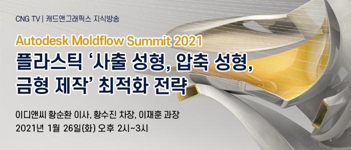 Autodesk Moldflow Summit 2021 - 플라스틱 '사출 성형, 압축 성형, 금형 제작' 최적화 전략