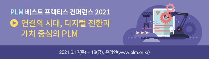 PLM 베스트 프랙티스 컨퍼런스 2021 사전등록 바로가기