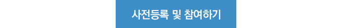 헥사곤 CNGTV 웨비나